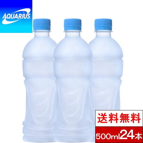 アクエリアス AQUARIUS ラベルレス PET 全国配送対応 25%OFF 1ケース 24本 スポーツ飲料 コカ コーラ 500ml 送料無料 お買い得品
