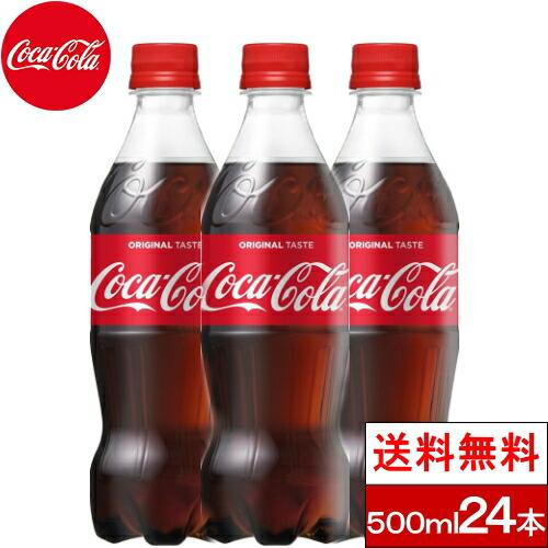 送料無料 全国配送対応 1ケース コカ コーラ 500ml PET 24本 テレビで話題 まとめ買い 500 おすすめ特集 炭酸ジュース ペットボトル コカコーラ ケース