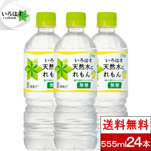 送料無料 新商品 全国配送対応 1ケース コカ マーケット コーラ い ろ いろはす す は 天然水にれもん 555ml PET 24本