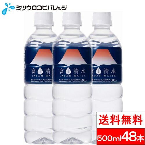 富士清水 500ml 与え 48本 送料無料 世界遺産 JAPANWATER アウトレットセール 特集 バナジウム天然水 500mlx24本x2ケース