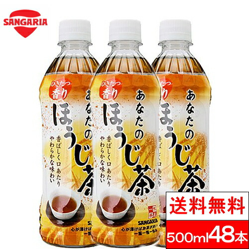 緑茶 ほうじ茶 代引き不可 限定品 お茶 ペットボトル 500ml 送料無料 あなたのほうじ茶 500ml×48本 サンガリア