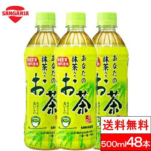緑茶 通販 抹茶 お茶 ペットボトル 500ml 500ml×48本 送料無料 別倉庫からの配送 あなたの抹茶入りお茶 サンガリア