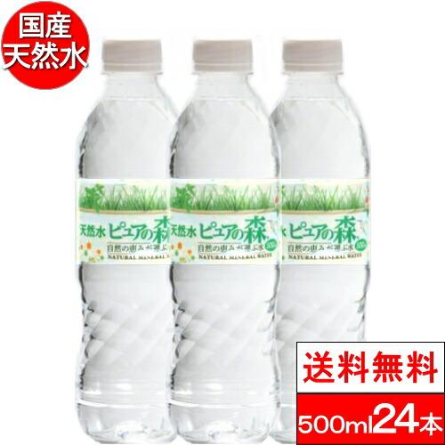 送料無料 全国配送対応 1ケース ミネラルウォーター オンラインショッピング 水 ピュアの森 天然水 500ml × 軟水 お水 お買い得 24本 500 まとめ買い みず ケース ペットボトル