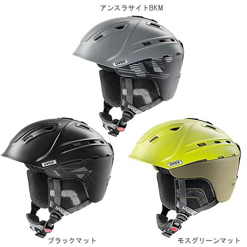 スキー スノーボード UVEX ウベックス ヘルメット p2us 15-16モデル