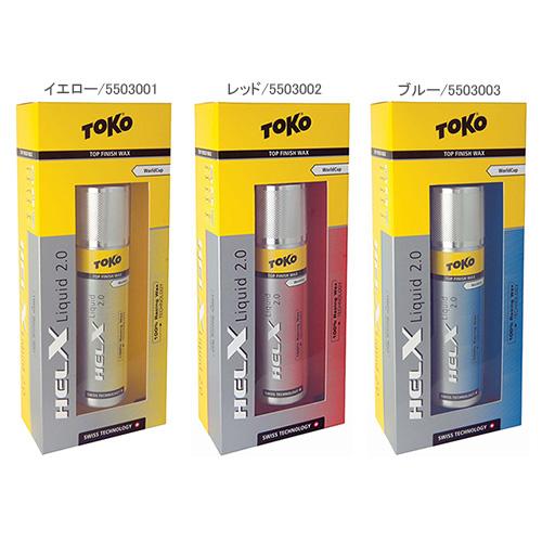 最安値に挑戦!TOKO トコ ワックスワックス HELX Liquid 2.0 各50ml【液体 スキー スノーボード WAX】