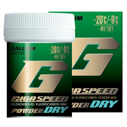 最安値に挑戦!【スタートワックス】GALLIUM ガリウム ワックス GS1101 GIGA SPEED POWDER DRY 20g【パウダー スキー スノーボード WAX】