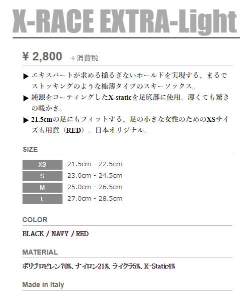 mico ミコソックス 1640 X-RACE EXTRA-Light
