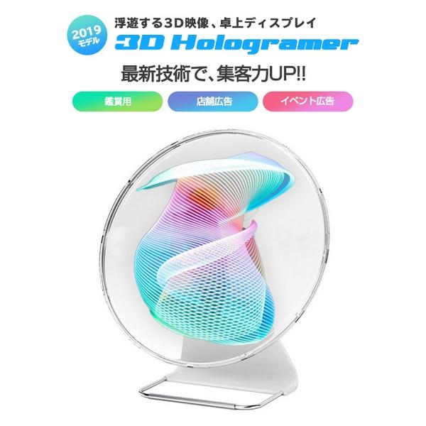 2019 3D hologramer LEDモニター 最新広告 3D映像 ディスプレイ 立体映像 広告ディスプレイ 3Dホログラム プロジェクター デジタルサイレージ LEDファン