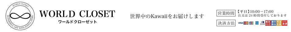 ワールドクローゼット:世界中からkawaiiアイテムをお届けします。