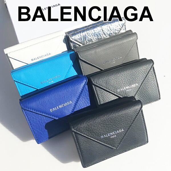 【送料無料】BALENCIAGA◆ペーパー三つ折りミニ財布■