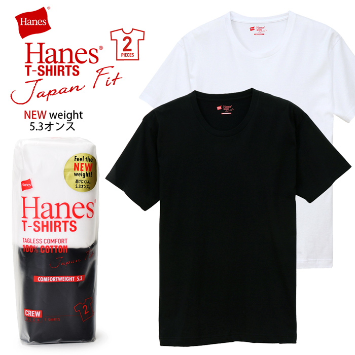 絶妙な厚さと素材感で人気のヘインズジャパンフィットTシャツ 8 全店販売中 17 火 11時59分まで Hanes商品5 000円以上購入で5%OFFクーポン メール便送料無料 Hanes ヘインズ ジャパンフィット クルーネックTシャツ 5.3オンス 世界の人気ブランド H5320 メンズ コットン 半袖 黒 2枚組 綿100% ブラック インナー アソートパックT ホワイト 無地 白