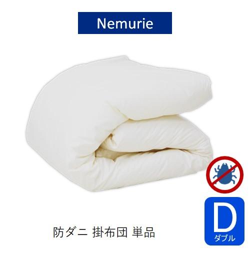 アレルギー対策寝具 ネムリエ 防ダニ 掛布団 ダブル (190×210)