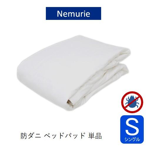 アレルギー対策寝具 ネムリエ 防ダニ ベッドパッド シングル (100×200)