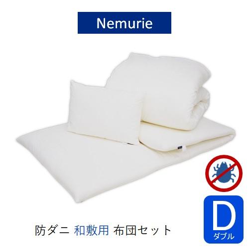 アレルギー対策寝具 ネムリエ 防ダニ 和敷用 布団セット ダブル