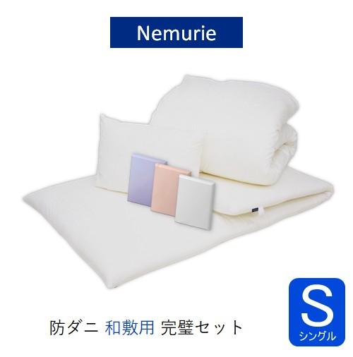 アレルギー対策寝具 ネムリエ 防ダニ 和敷用 布団&カバー 完璧セット シングル