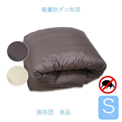 軽量 防ダニ 掛布団 単品 シングル (150×210)