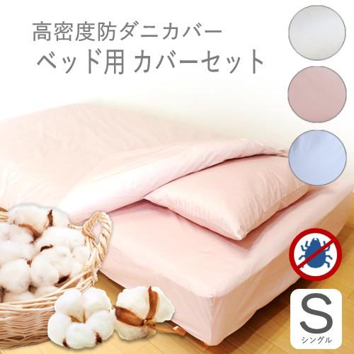 防ダニ 高密度カバー ベッド用 カバーセット シングル