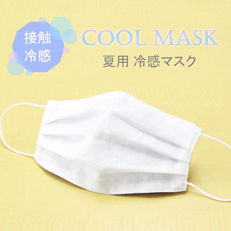 用 マスク 夏
