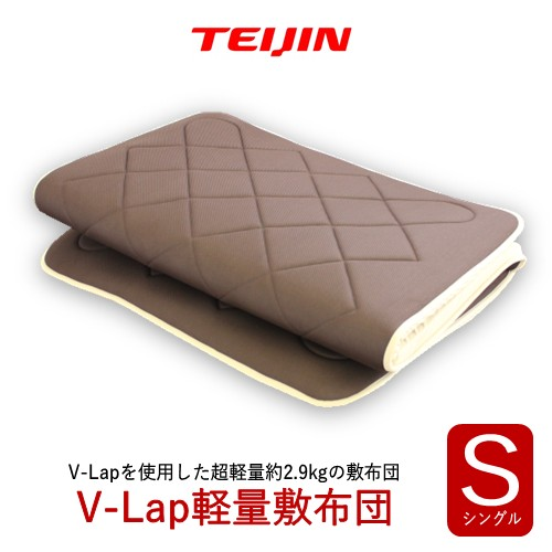 TEIJIN V-Lap 軽量敷布団 シングル (100×200)