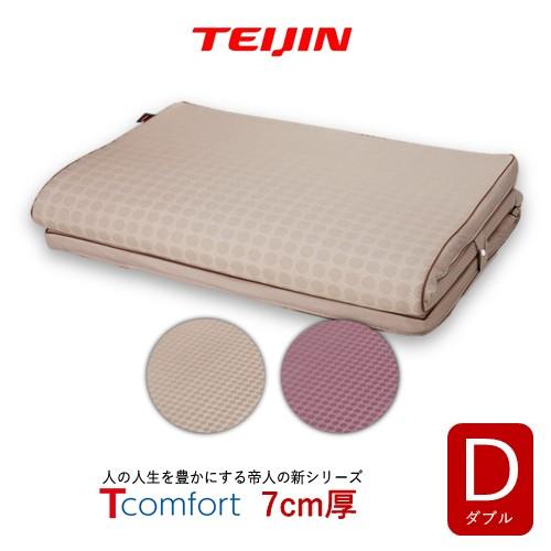 TEIJIN Tcomfort ティーコンフォート マットレス ダブル 7cm厚 (138×198×7)