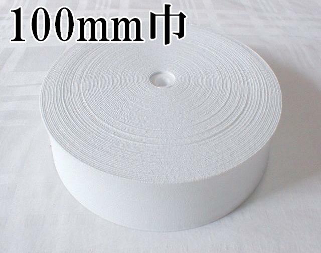 織ゴム 織りゴム 平ゴム 手芸 裁縫 洋裁 縫製 白 100mm×30m 国産 日本製