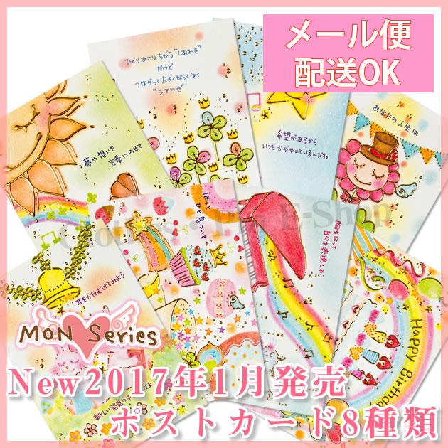 楽天市場もんシリーズ ポストカード イラストはがきpost Card
