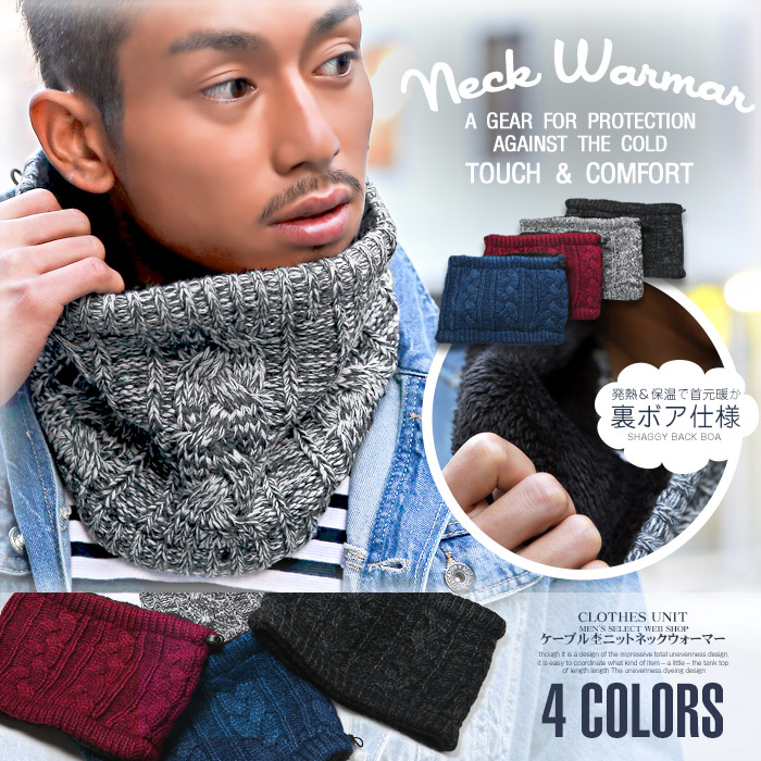 Clothes Unit Neck Warmer Back Boa Knit Cable Cable Knit Cable