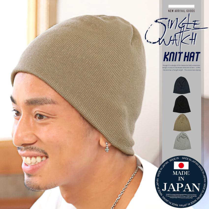 ニット帽 メンズ ワッチ ビーニー ニットキャップ シングル 日本製 メンズ帽子 ニットワッチ メンズキャップ ニットビーニー シングルワッチニット帽 購買 シンプル BITTER ファッション小物 綿 無地 アクリル ビター系 aa-0275 ハイゲージ 新作多数