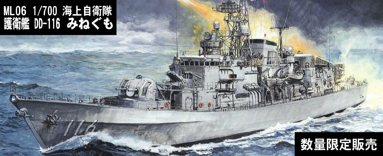 1 ピットロード/700 海上自衛隊 護衛艦 DD-116 DD-116 みねぐも 護衛艦 (ML06) (流通限定) ピットロード, 靴チヨダ:a5418860 --- sunward.msk.ru