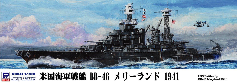 1/700 米国海軍 コロラド級戦艦 BB-46 メリーランド 1941 (W150) ピットロード