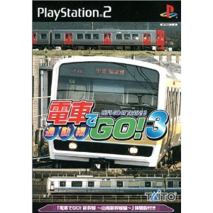 電車でGO!3 通勤編