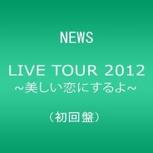 NEWS LIVE TOUR 2012 ~美しい恋にするよ~(初回盤) [DVD] マルチレンズクリーナー付き