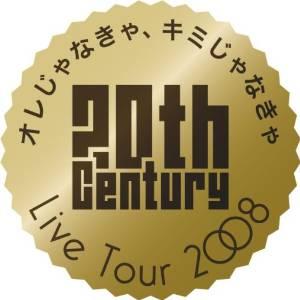 20th Century LIVE TOUR 2008 オレじゃなきゃ、キミじゃなきゃ【初回生産限定】(ジャケットA) [DVD] マルチレンズクリーナー付き