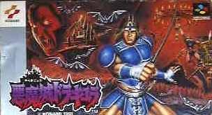 悪魔城ドラキュラ スーパーファミコン 未使用