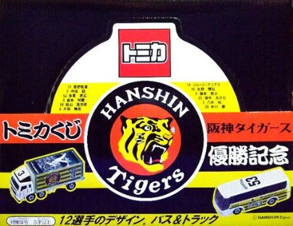 トミカくじ 阪神タイガース 優勝記念 BOX 12台入り タカラトミー