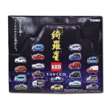 TOMY トミカ【トミカくじ IX】綺羅星ボックス販売 1BOX=20個入りタカラトミー