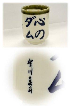 『うたの☆プリンスさまっ♪』「心のダム」湯のみ 聖川真斗