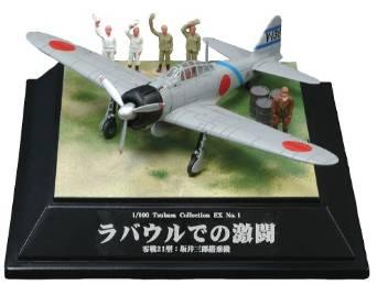 1/100 翼コレクションEX 「ラバウルでの激闘」 零戦21型 坂井三郎機 童友社