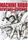 マシンロボクロノスの大逆襲 DVD-BOX1
