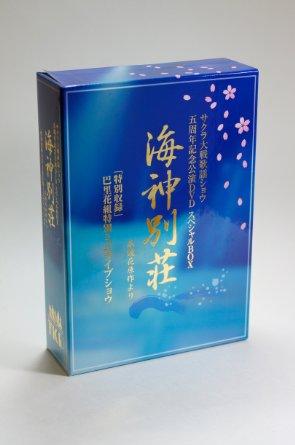 サクラ大戦 歌謡ショウ 五周年記念公演DVD スペシャルボックス「海神別荘」(中古)マルチレンズクリーナー付き