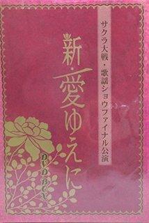 サクラ大戦 歌謡ショウファイナル公演「新・愛ゆえに」DVD BOX