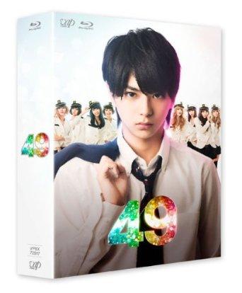 49 Blu-ray BOX豪華版[初回限定生産]佐藤勝利(Sexy Zone) マルチレンズクリーナー付き(中古)
