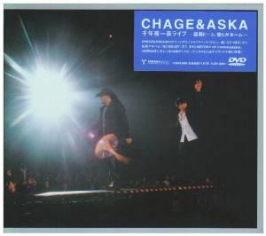 千年夜一夜ライブ~福岡ドーム 僕らがホーム~ [DVD] CHAGE&ASKA