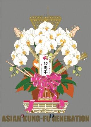 映像作品集9~10巻 デビュー10周年記念ライブ 2013.9.14 ファン感謝祭 ~ 2013.9.15 オールスター感謝祭(完全生産限定盤) [Blu-ray] ASIAN KUNG-FU GENERATION