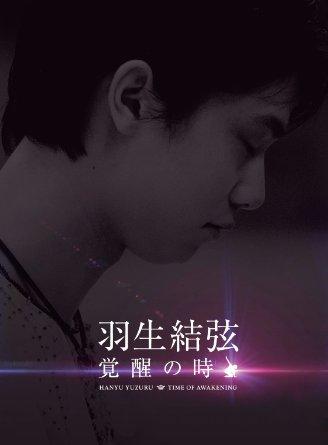 羽生結弦「覚醒の時」(初回限定豪華版) [Blu-ray]