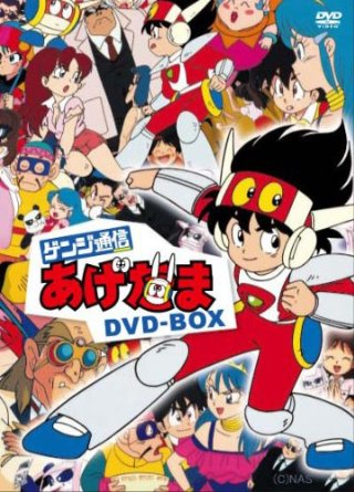 ゲンジ通信あげだま DVD-BOX