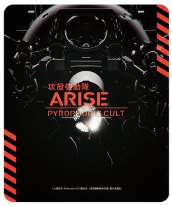 【限定】攻殻機動隊ARISE PYROPHORIC CULT(ロジコママウスパッド付) [Blu-ray]