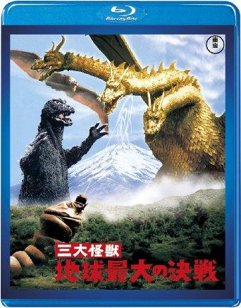 【東宝特撮Blu-rayセレクション】三大怪獣 地球最大の決戦Blu-ray