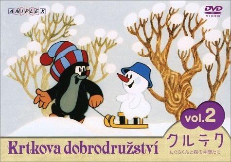 クルテク もぐらくんと森の仲間たち Vol.2 [DVD]