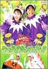 NHKおかあさんといっしょ 最新ソングブック タンポポ団にはいろう!! [DVD]